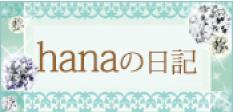 hanaの日記(ブログ)